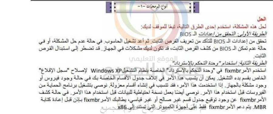 حل درس أنواع البرمجيات  معلوماتية الصف السابع