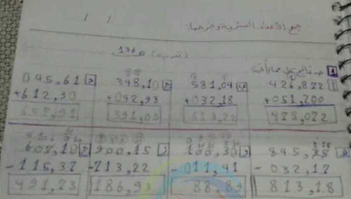 حل درس جمع الأعداد العشرية و طرحها رياضيات الصف الخامس