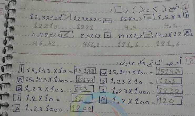 حل درس ضرب عدد عشري بعدد طبيعي رياضيات الصف الخامس