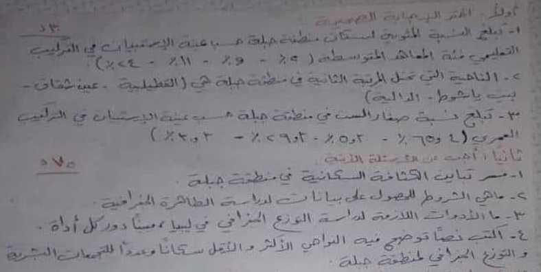نماذج جغرافيا تاسع سوريا - نموذج أختباري لدرس لكل ظاهرة أدواتٌ جغرافيا الصف التاسع