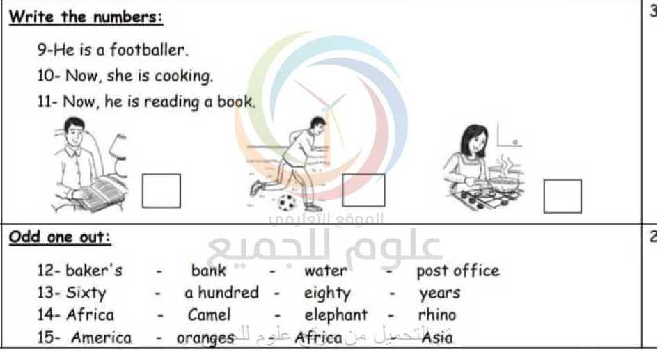 نموذج مذاكرة الفصل الثاني اللغة الانكليزية الصف الثالث