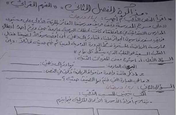 نموذج مذاكرة الفصل الثاني اللغة العربية (الفهم القرائي) الصف الثالث
