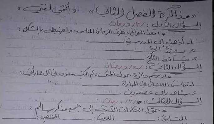 نموذج مذاكرة الفصل الثاني اللغة العربية  (أنمي لغتي) الصف الثالث