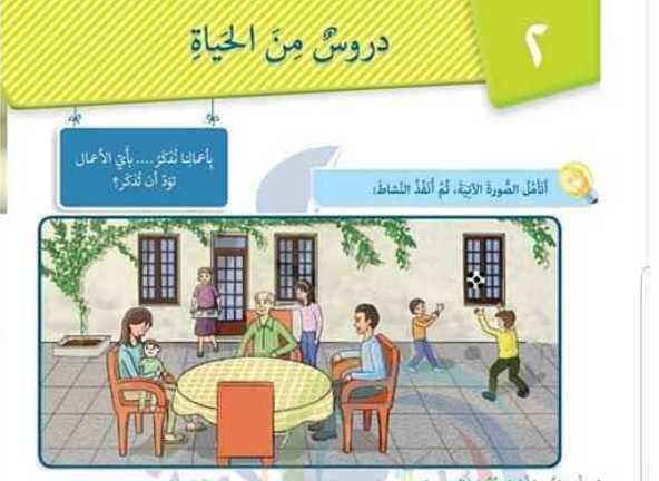 شرح  وحل دروس من الحياة  اللغة العربية الصف الخامس