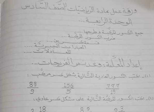 ورقة عمل الوحدة الرابعة رياضيات الصف السادس