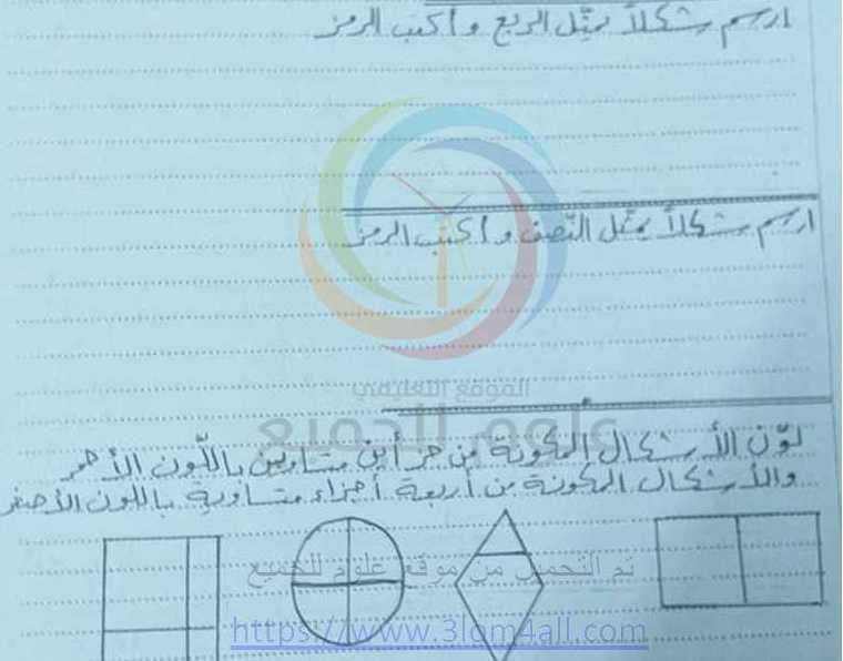 ورقة عمل رياضيات الصف الأول