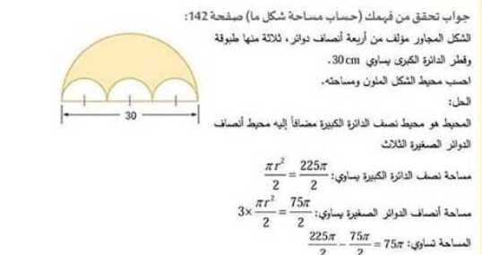 حلول تمارين مساحة الدائرة رياضيات الصف السابع