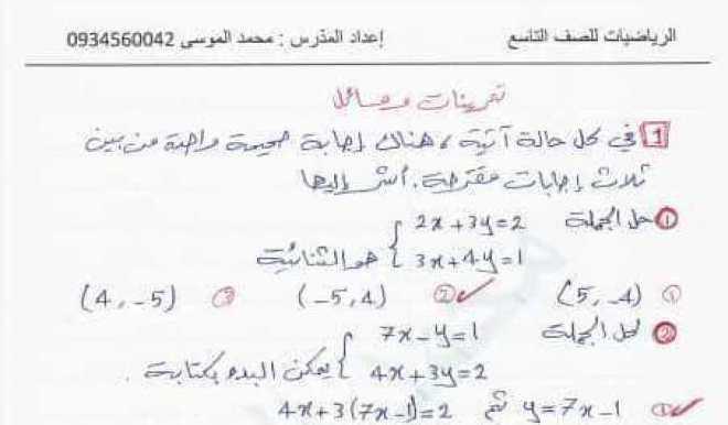 حل تمرينات الوحدة الرابعة جبر رياضيات الصف التاسع