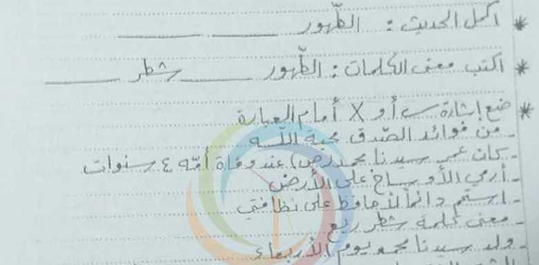 ورقة عمل الفصل الثاني ديانة الصف الثاني