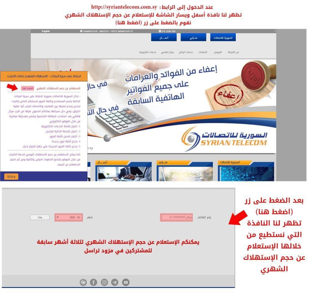 معرفة حجم الاستهلاك الشهري من انترنت adsl سوريا