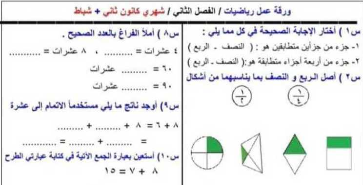 ورقة عمل الفصل الثاني رياضيات الصف الأول