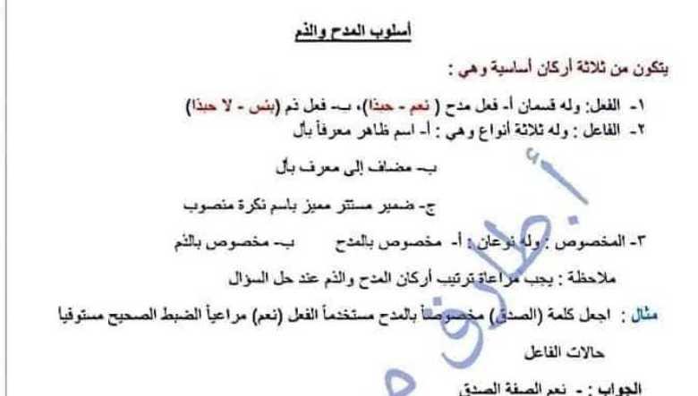 شرح قواعد الوحدة الرابعة اللغة العربية الصف التاسع