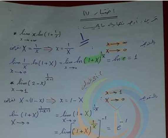 اختبار عام (رقم 1) مع الحل رياضيات البكالوريا العلمي