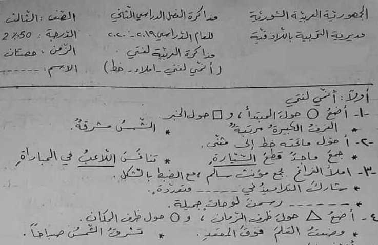 نموذج مذاكرة أنمي لغتي املاء خط الصف الثالث