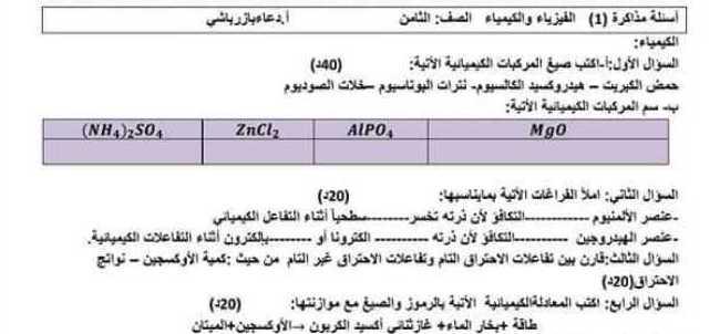 نموذج مذاكرة الفصل الثاني فيزياء وكيمياء الصف الثامن