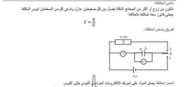 حل درس المكثفات - فيزياء الحادي عشر
