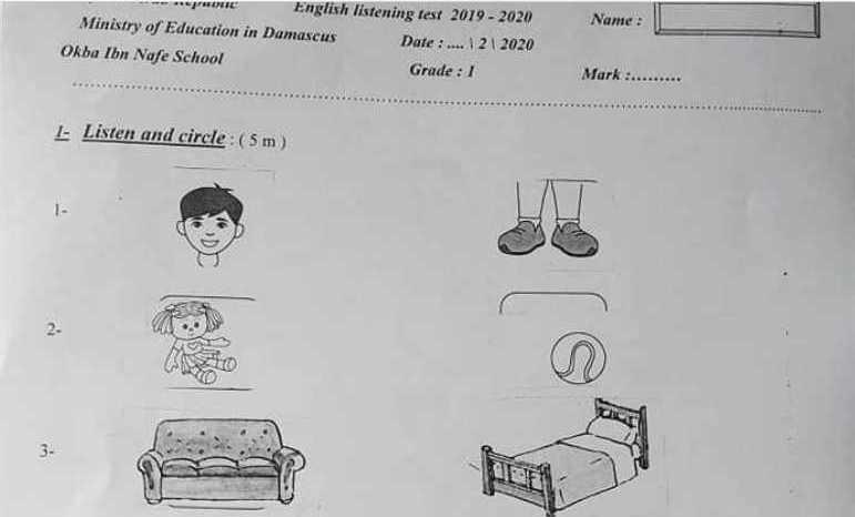 نموذج مذاكرة الفصل الثاني- سماعي اللغة الانكليزية الصف الأول