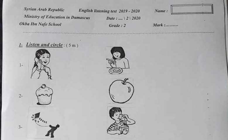 نموذج مذاكرة الفصل الثاني- سماعي اللغة الانكليزية الصف الثاني