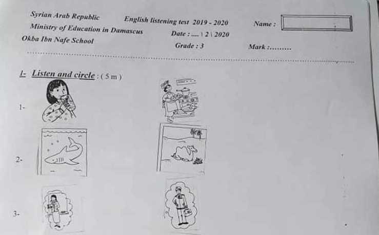 نموذج مذاكرة الفصل الثاني- سماعي اللغة الانكليزية الصف الثالث