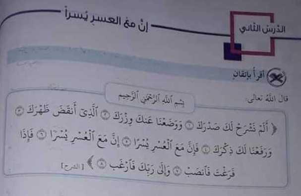حل درس (إن مع العسر يسراً) ديانة الصف الثالث