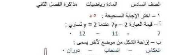 نماذج لمذاكرة الفصل الثاني رياضيات اجتماعية الصف السادس