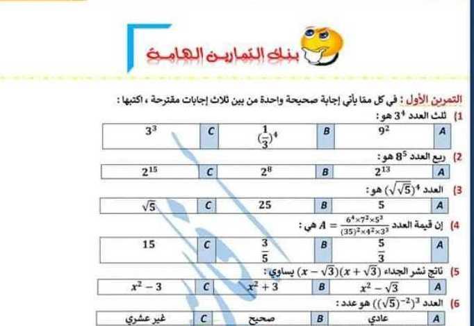 مـلـحــق الـوحـدة الثانية - جـبــر الصف التاسع