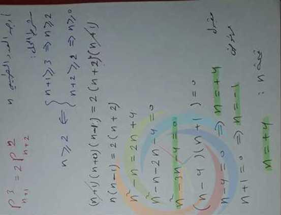 تمارين مهمة تحليل توافقي (ايجاد قيمة n) رياضيات البكالوريا العلمي