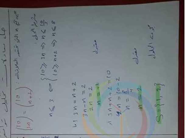 تمارين مهمة تحليل توافقي رياضيات البكالوريا العلمي