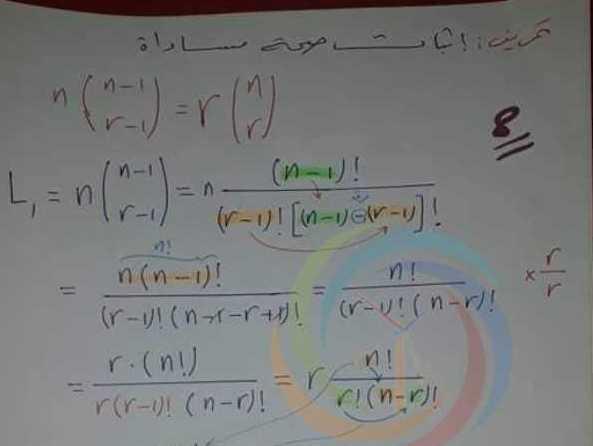 تمرين مهم تحليل توافقي (إثبات صحة مساواة ) رياضيات البكالوريا العلمي