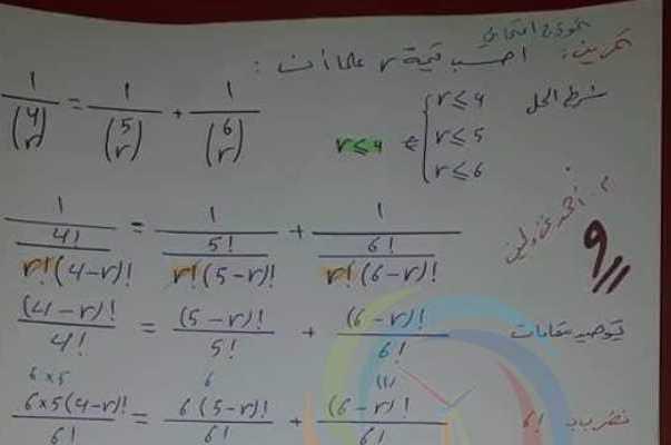 تمرين مهم تحليل توافقي (حساب قيمة r ) رياضيات البكالوريا العلمي