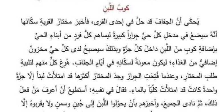 حلول مع نصّ الاستماع(كوب اللبن) اللغة العربية الصف الثالث