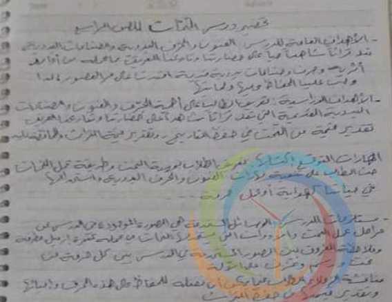 تحضير درس النحات اللغة العربية الصف الرابع