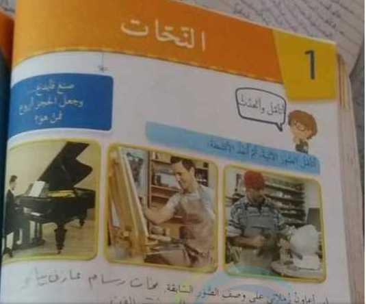 حلول درس النحات اللغة العربية الصف الرابع
