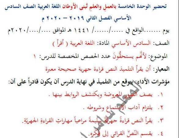 تحضير الوحدة الخامسة اللغة العربية الصف السادس