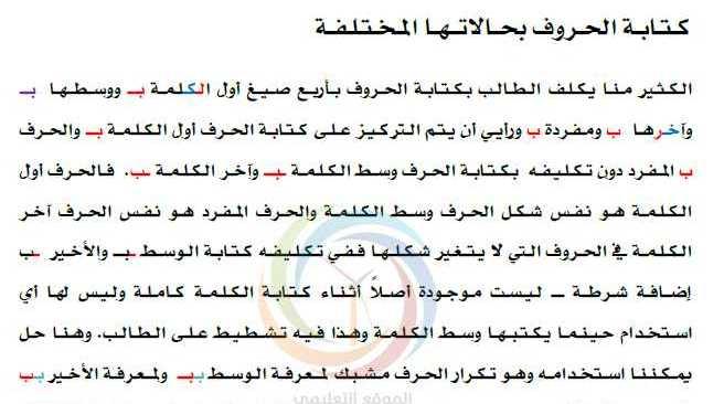 طريقة كتابة الحروف اللغة العربية الصف الأول