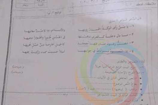 نموذج مذاكرة الفصل الثاني اللغة العربية الصف الثامن