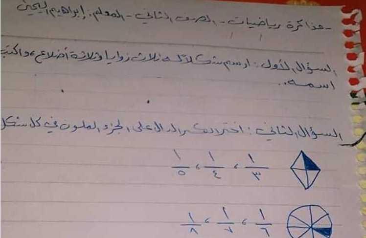 نموذج جدديد لمذاكرة الفصل الثاني رياضيات الصف الثاني