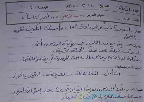 تحضير درس سلامتي (أعبر كتابياً) اللغة العربية الصف الثالث
