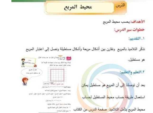 تحضير درس محيط المربع رياضيات الصف الرابع