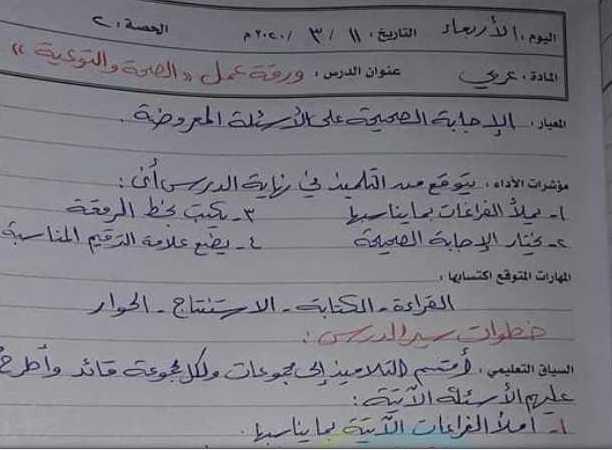 تحضير ورقة عمل  درس الصحة والتوعية اللغة العربية الصف الثالث