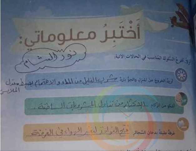 حل درس الصحة والتوعية اللغة العربية الصف الثالث