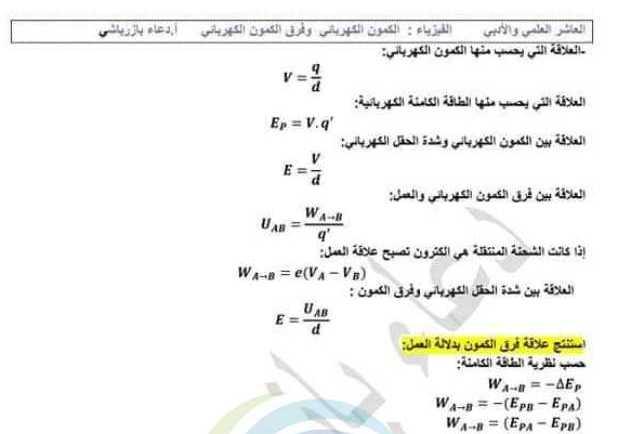 شرح وحل درسين الكمون وفرق الكمون الكهربائي فيزياء الصف العاشر