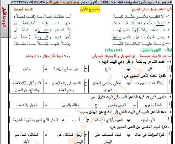 نماذج امتحانية جديدة اللغة العربية البكالوريا العلمي