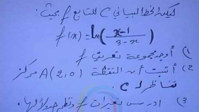 تمرين في دراسة التغيرات رياضيات البكالوريا العلمي