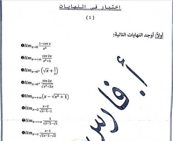 اختبار في النهايات رياضيات البكالوريا العلمي