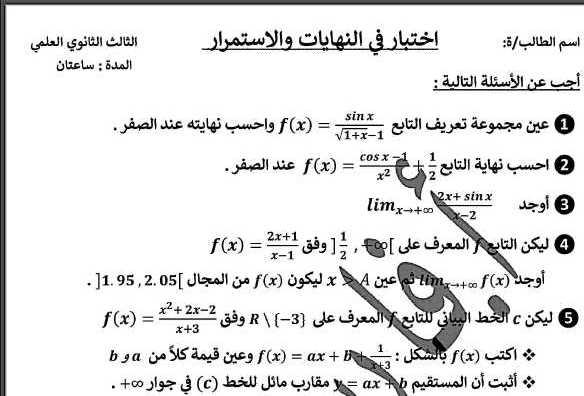 اختبار في النهايات والاستمرار رياضيات البكالوريا العلمي
