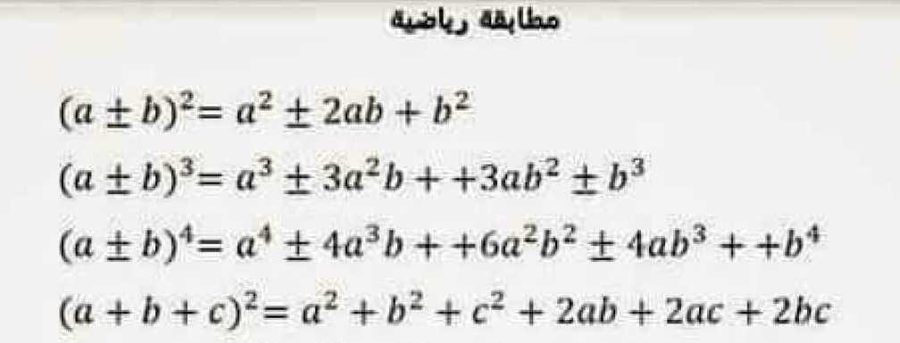 مراجعة المتطابقات رياضيات الصف التاسع