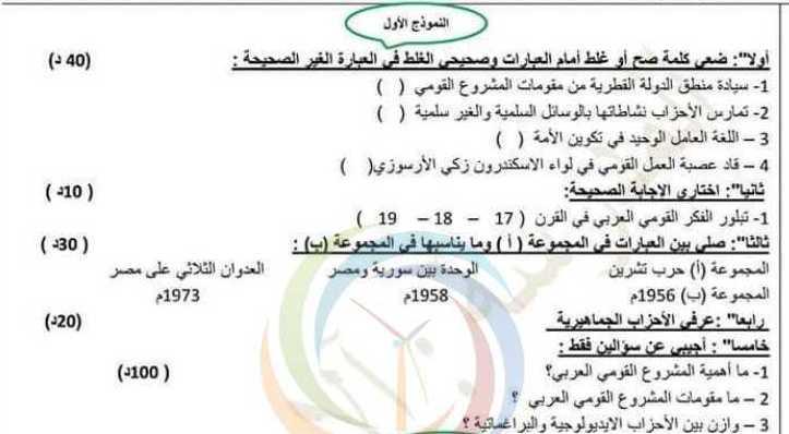 نماذج امتحانية الوحدة الثانية وطنية الصف التاسع