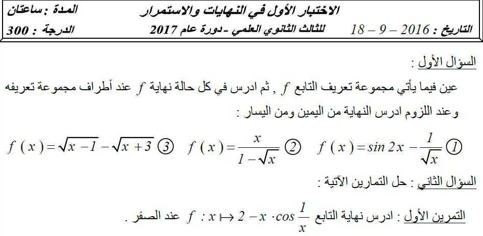نماذج وزارية رياضيات بكالوريا سوريا - نموذج محلول في النهايات والاستمرار (دورة 2017) رياضيات البكالوريا العلمي