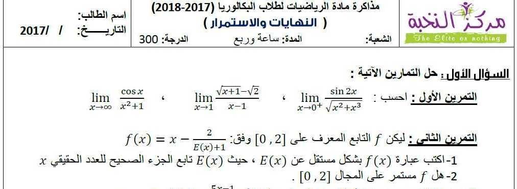 نماذج رياضيات بكالوريا مع الحل - نموذج في النهايات والاستمرار رياضيات البكالوريا العلمي